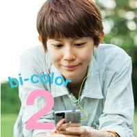 インナーイヤーヘッドフォン「bi-color」