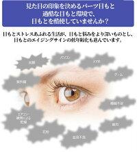 アクシージア/ビューティーアイズ/エッセンス/シート/60枚/目元シート/AXXZIA