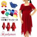 <2点セット>色がキレイなつけ袖と裾ランダムワンピースのセット 19色 (S M L)ダンス衣装 ワンピース ドレス ロング…