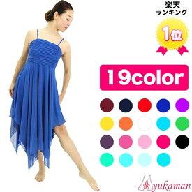 21f6a3aca7911 社交ダンス衣装 ダンス衣装 白 赤 ドレス ロングドレス 演奏会 コンテンポラリー ワンピース フォーマル 衣装