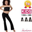 ジャズパンツ キッズ ダンス 衣装 パンツ 黒【K-3A 美・シルエットパンツ (kids/L)5208】 ブーツカットパンツ 150cm〜…