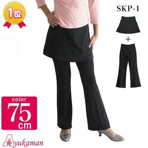 【SKP-1】スカート付パンツ(1)★もう、コーディネートに困らない!!ストレッチ美脚パンツ&スカートフォーマルにもヨガダンスピラティスM〜2Lダンス仕事着旅行マタニティーとしても