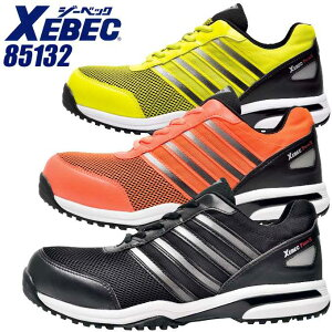【送料無料】ジーベック セーフティーシューズ 85132 安全靴 ローカット安全靴 おしゃれ プレミアムシリーズ XEBEC