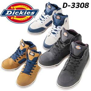 ディッキーズ/Dickies D-3308 セーフティーシューズ ハイカット安全靴 先芯入り ハイカット 安全靴 作業服 作業着