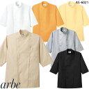 【10%OFF】【即日発送】コックシャツ アルベ AS-6021 男女兼用 調理シャツ arbe [カフェ シャツ][飲食店 シャツ]サー…