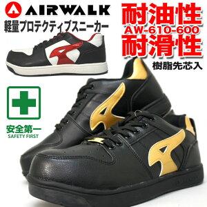 【ポイント5倍】安全靴 エアーウォーク AIR WALK 軽量プロテクティブスニーカー AW-600 AW-610 ローカット 作業靴 紐タイプ セーフティーシューズ 安全靴