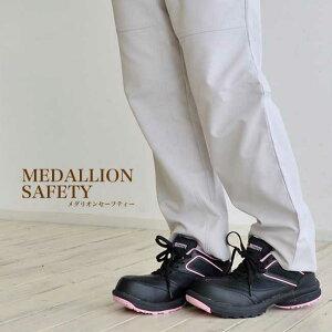 安全靴 女性用 メダリオンセーフティー#507安全靴【男女兼用】【安全靴 女子】【レディース安全靴】【女性用 安全靴】【安全靴 おしゃれ】【安全靴 ローカット】