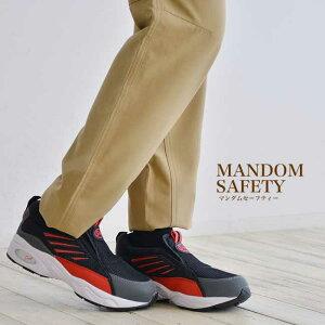 安全靴 女性用 マンダムセーフティー#775安全靴【男女兼用】【安全靴 女子】【レディース安全靴】【女性用 安全靴】【安全靴 おしゃれ】【安全靴 ローカット】
