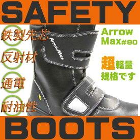 福山ゴム 安全靴 高所用安全靴 【アローマックス #80】 【安全靴 ブーツ】【静電】 作業用安全靴 鉄芯入り安全靴