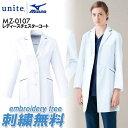 unite ミズノ MIZUNO チェスターコート風 パイピング入り ドクターコート(女性用) MZ-00107 医療白衣 パイピング入…