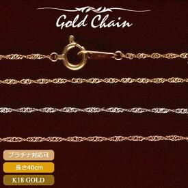 18金 ネックレス チェーン レディース K18 ゴールド スクリューチェーン 40cm プラチナ 金属アレルギー 安心