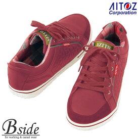 アイトス【AITOZ 51701】★セーフティシューズ(クラシカルなタウンシューズモデル) 新しいセーフティシューズを提案するスニーカースタイル型安全靴 TALEX (レディースサイズ対応)