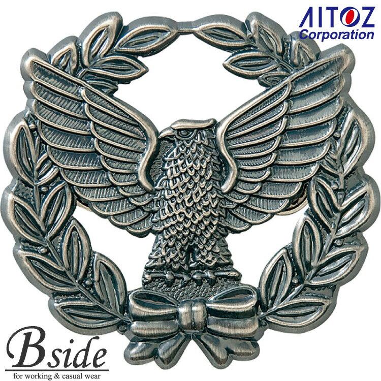 アイトス【AITOZ 67012】★帽章(オリーブと鳥)銀 警備アクセサリー