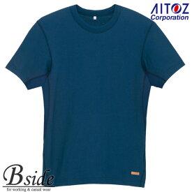 アイトス【AITOZ em1866】★防炎半袖Tシャツ 肌に最も近く長く接する肌着を追求し続けるグンゼが新開発した防炎Tシャツ。