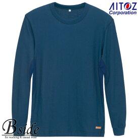 アイトス【AITOZ em1874】★防炎長袖Tシャツ 肌に最も近く長く接する肌着を追求し続けるグンゼが新開発した防炎Tシャツ。