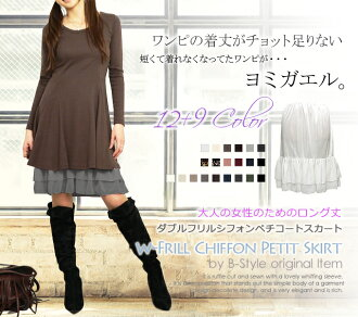 ダブルシ von ☆ petticoat skirt: long length: B-Style petticoat skirt dress ruffle long adjustable knee
