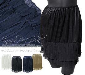 ランダムプリーツ シフォン ペチコートスカート インナー 黒ブラック紺ネイビーベージュ(60k702)(mn2)【メール便指定de送料無料(20)】