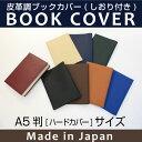 皮革調ブックカバーNo.11 A5判(ハードカバー本)  合皮 フェイクレザー デザイン文具 事務用品 製図 法人 領収書…