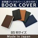 皮革調ブックカバーNo.12 B5判  合皮 フェイクレザー デザイン文具 事務用品 製図 法人 領収書 ギフト プレゼント ラッピング