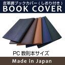 皮革調ブックカバーNo.13 PC判  合皮 フェイクレザー デザイン文具 事務用品 製図 法人 領収書 ギフト プレゼント ラッピング