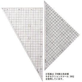 コンサイス 方眼三角定規 セット 24cm ネオセクションスケール240 45度 60度 ものさし 文房具 事務用品 製図