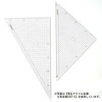再生アクリル定規三角定規330T-10(30cm三角定規:10mm方眼入り)