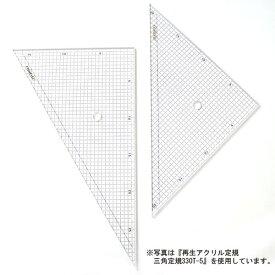 コンサイス 三角定規 セット 30cm 10mm方眼入 330T-10 45度 60度 ものさし 文房具 事務用品 製図