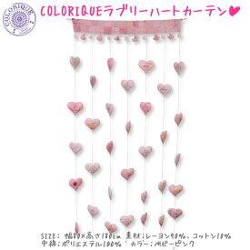 COLORIQUE/カラリク ラブリーハートカーテン(ベビーピンク)【Bindi Heart Curtain】【ストリングカーテン】【のれん】【RCP】