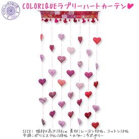 COLORIQUE/カラリク ラブリーハートカーテン(ラズベリー)【Bindi Heart Curtain】【ストリングカーテン】【のれん】【RCP】