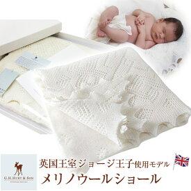 【送料無料】【出産祝い 男の子 女の子】G.H.HURT & SON ジーエイチハートアンドサン メリノウールショール おくるみ 英国王室ジョージ王子使用