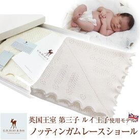 【送料無料】【出産祝い 男の子 女の子】G.H.HURT & SON ジーエイチハートアンドサン ノッティンガムレースショール おくるみ 英国王室ルイ王子使用
