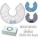 MARLMARL マールマール dolce 3bibs for boys 3枚セット ギフトセット/よだれかけ/ビブ/スタイ