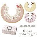【お買い物マラソン期間★ポイント10倍!】MARLMARL マールマール dolce 3bibs for girls 3枚セット ギフトセット/よだれかけ/ビブ...
