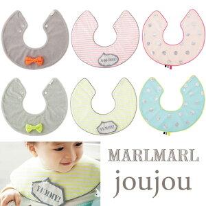 MARLMARLマールマールjoujouシリーズよだれかけ/ビブ/スタイ10P23Apr16