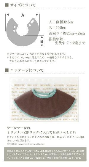 MARLMARLマールマールjoujouシリーズよだれかけ/ビブ/スタイ10P06Aug16