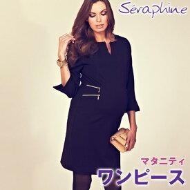 【ガーゼマスクプレゼント対象商品】Seraphine セラフィン Audrey ダブルサイドジップワンピース−ブラック サイズ:8(日本サイズ7〜9号)