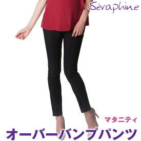 【ガーゼマスクプレゼント対象商品】Seraphine セラフィン 産前産後も着れる♪ 【Carrie】オーバーバンプマタニティパンツ(ブラック)サイズ:8(日本サイズ9〜11号)