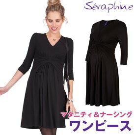 Seraphine セラフィン Clarice エンパイアマタニティワンピース 七分袖−ブラック