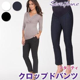 【ガーゼマスクプレゼント対象商品】Seraphine セラフィン 産前産後も着れる♪ 【Cressida】オーバーバンプクロップドパンツ