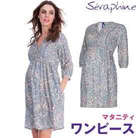 Seraphine セラフィン India ウーブン マタニティワンピース スカイブルーフローラル