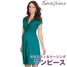 【ガーゼマスクプレゼント対象商品】Seraphine セラフィン Jolene SS ノットフロントワンピース 半袖−ピーコック