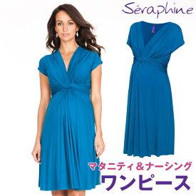 【ガーゼマスクプレゼント対象商品】Seraphine セラフィン Jolene SS ノットフロントワンピース 半袖−シーサイド(ブルー)