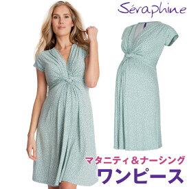 【ガーゼマスクプレゼント対象商品】Seraphine セラフィン Jolene SS ノットフロントワンピース 半袖−セージドット