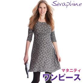 Seraphine セラフィン Kelsey モノクロマタニティワンピース 七分袖−ブラック×ホワイト