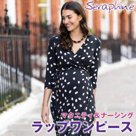 Seraphine セラフィン Leslie マタニティ&ナーシングミディラップワンピース−ブラック×ストーン