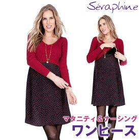 Seraphine セラフィン Madeline ニットトップス切り替えマタニティ&ナーシングワンピース−レッド