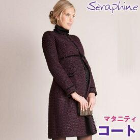 Seraphine セラフィン Marina ツイードマタニティコート−プラム