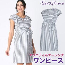 【ガーゼマスクプレゼント対象商品】Seraphine セラフィン Presley コットンナーシングワンピース−ストライプ