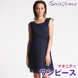 【ガーゼマスクプレゼント対象商品】Seraphine セラフィン Sloane マタニティレースワンピース 半袖−ネイビー