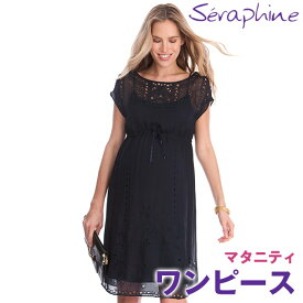 【ガーゼマスクプレゼント対象商品】Seraphine セラフィン Vienna 透かし刺繍のレイヤードマタニティワンピース ブラックネイビー